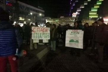 Протестите в защита на Пирин продължават