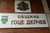 Община Гоце Делчев прекратява договорите на некоректни наематели
