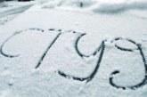 Арктически студ сковава България, живакът заковава -12 градуса