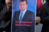 Спецсъдът отстрани от длъжност Марин Рачев