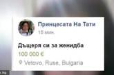 СКАНДАЛНА ОБЯВА: Продават 12-г. момиче за 100 хил. евро