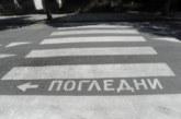 ИНЦИДЕНТ В ПЕТРИЧ! Пометоха пешеходка на зебра