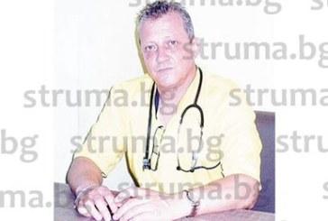 В ОКРЪЖЕН СЪД – БЛАГОЕВГРАД! Разложкият анестезиолог д-р С. Караджов оправдан за смъртта на операционната маса на 30-г. пациентка, майка на 3 деца