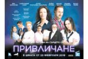 """Актьорите от """"Привличане"""" гостуват в Благоевград за предпремиерата на хитовия филм"""
