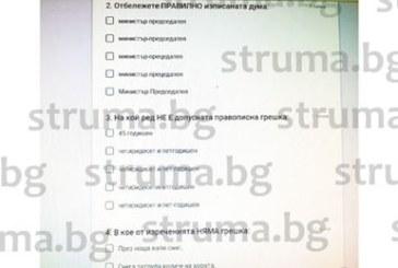 ЮЗУ с нов начин за привличане на студенти – онлайн тестове по български език от вкъщи и есета