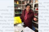 СКАНДАЛ СЪС ЗЛАТЕН ИМОТ! 3 благоевградчанки разбраха от обява на съдия-изпълнител, че ресторантьорът Ив. Кюров си е извадил нотариален акт за ливада от 2,2 дка на Бачиново, която е тяхна собственост от 2003 г.