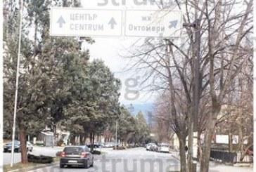 ФОТООКО! Табела на главна улица в Благоевград връща времето на соца