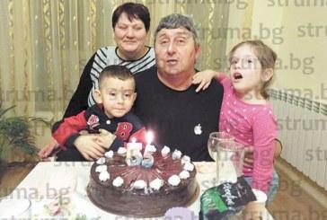 На 55-ия си рожден ден служителят в Спешна помощ С. Маламов духна свещичките на тортата заедно с прекрасните си внуци