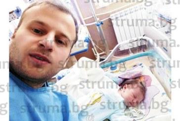 4 КГ ЩАСТИЕ! Служителката в НАП – Благоевград Елена и съпругът й Иво Стоянов станаха родители