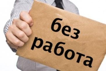 Ако сте безработен! Ето какво трябва да направите, за да не изгубите здравноосигурителните си права