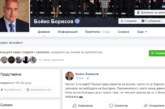 Вижте какво написа Бойко Борисов във Фейсбук