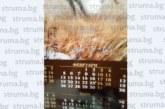 """Куриоз! ЛРС – Разлог брои по 4 лв. за """"уникален"""" календар, в който месец февруари е 31 дни"""