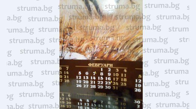 """Куриоз! ЛРС - Разлог брои по 4 лв. за """"уникален"""" календар, в който месец февруари е 31 дни"""