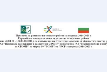 """СНЦ """"МИГ – РАЗЛОГ"""" провежда конкурс за избор на външни експерти-оценители"""