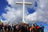 Осветиха големия кръст на историческия връх Кръста край Ракитна