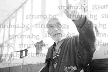 93-г. бай Рашо от Трънска Банкя: Като прокараха границата, половината село и родата останаха в сръбско, и жената беше от там, остави си менците до бунара на браздата и я прескочи да ми пристане