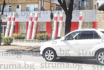 """След като стана собственик на златния имот """"Паяка"""" в Благоевград, синът на бившия зам. кмет на Петрич Хр. Георгиев влиза в бизнеса с бензиностанции"""