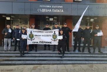 """Служителите на """"Съдебна охрана"""" в Перник протестираха за трети път"""