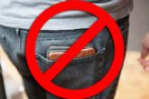 След като прочетете това, вече никога няма да носите портфейла в задния джоб!