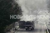 Запали се автобус на градския транспорт