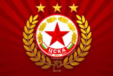 ЦСКА обяви голяма новина