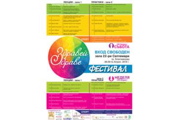 """Фестивалът """"Здравей здраве"""" гостува в Благоевград"""