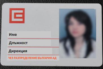 Измамници се представят за служители на ЧЕЗ с фалшиви имейли