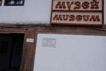 Исторически музей-гр. Разлог е включен в официалния интерактивен гид на България – iLoveBulgaria