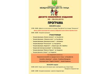 Международния ден на танца отбелязват в Гоце Делчев