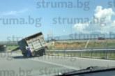 Отново! Камион се преобърна на разклона за Кочериново