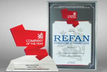 """REFAN с приз за конкурентен и ефективен бизнес модел на годишните награди """"Компания на годината"""""""