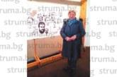 Банскалийка избродира ликовете на Ботев, Левски и Вапцаров на уникално пано, показаха го в музея