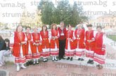 "Христо Стоянов от Горна Брезница дари нови костюми на самодейците от хор ""Чинари"""