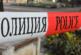 Първи подробности за убийството в Стара Загора!  22-г. Мария открита от детето й със забит във врата й нож