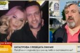 Гореща информация за състоянието на Емилия след катастрофата