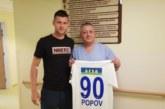 Благоевградчанинът С. Попов се прибра в родината за операция от херния