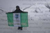 ОбС председателят К. Везенков развя знамето на община Кочериново на глетчера Хинтертуксер в Алпите