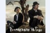 """Международният театрален фестивал """"Тара-ра-бумбия"""" представя """"В очакване на Годо"""" в Благоевград"""