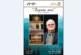 """Ансамбъл """"Пирин"""" представя """"Пирине мой"""" по повод 85 години от рождението на проф. Кирил Стефанов"""
