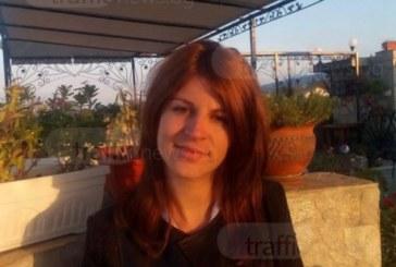 Разследващата полицайка в основата на кървавата драма с Добромир