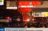 Бомба гръмна в ресторант! Ранените са много, трима берат душа