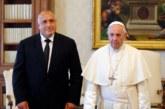 Б. Борисов покани папа Франциск да посети България