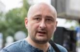 Известният руски журналист Аркадий Бабченко беше убит в Киев