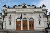Депутатите отхвърлиха предложението да намалят заплатите и отпуските си