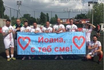 Благоевградчанинът Даниел Златков игра в един отбор с певци и актьори