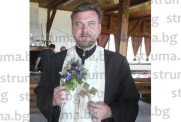 Гръцки полицаи задържаха отец Филип от Банско