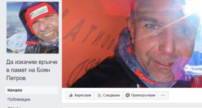Ври и кипи във Фейсбук! Ето какво правят в памет на Боян Петров!