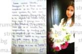 С искрено послание, покана за бала, абитуриенти от Земеделската гимназия в Сандански изненадаха любимата си учителка