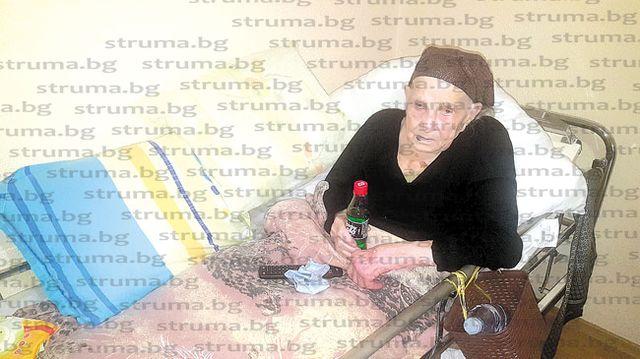 102-г. баба Стана от петричкото село Коларово: Тялото остарява, душата не!