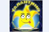 """Театрален фестивал """"Талантино"""" разкрива приказни светове пред децата на Благоевград"""